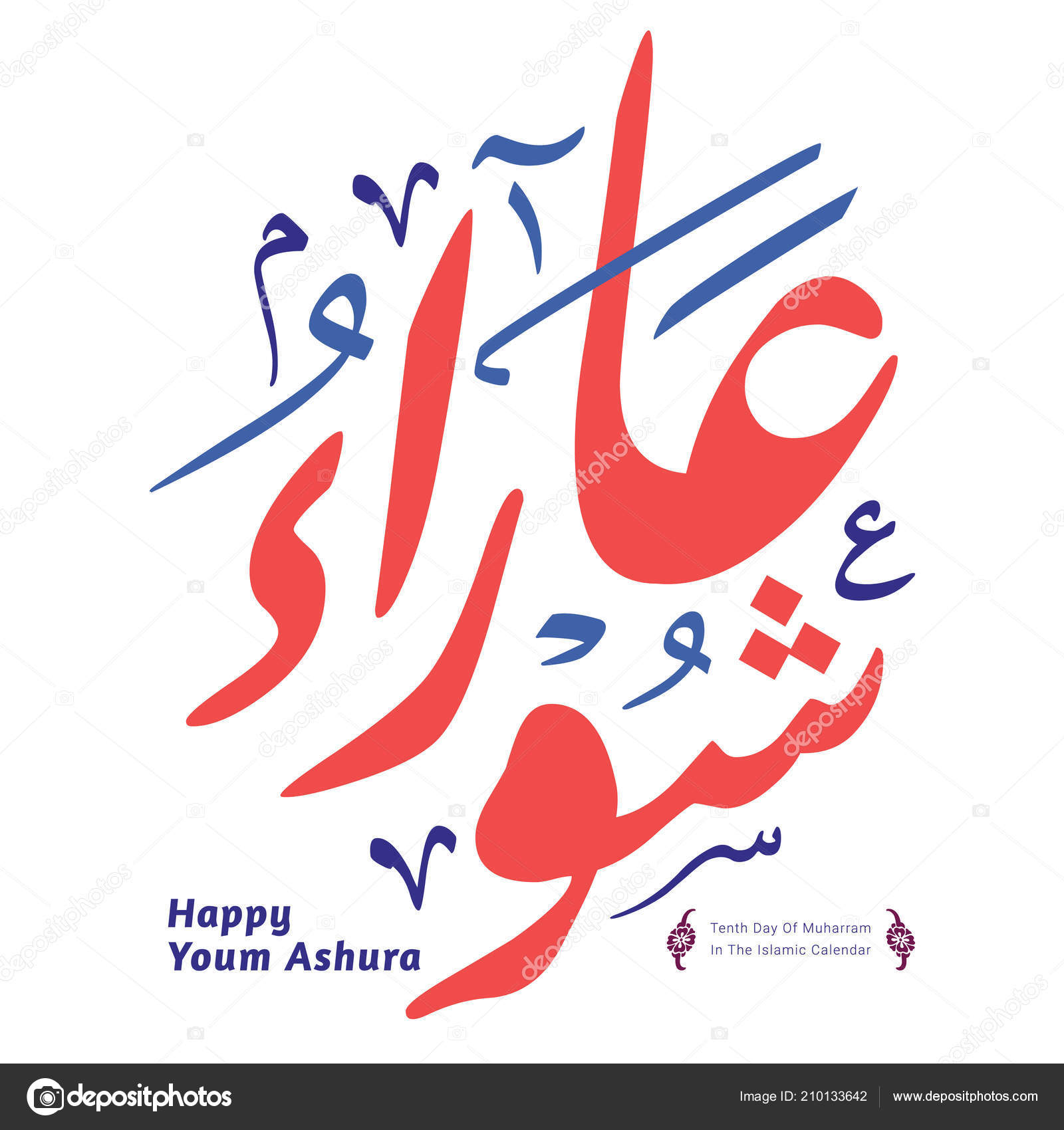 Youm ashura arabic calligraphy translation ashura tenth day.