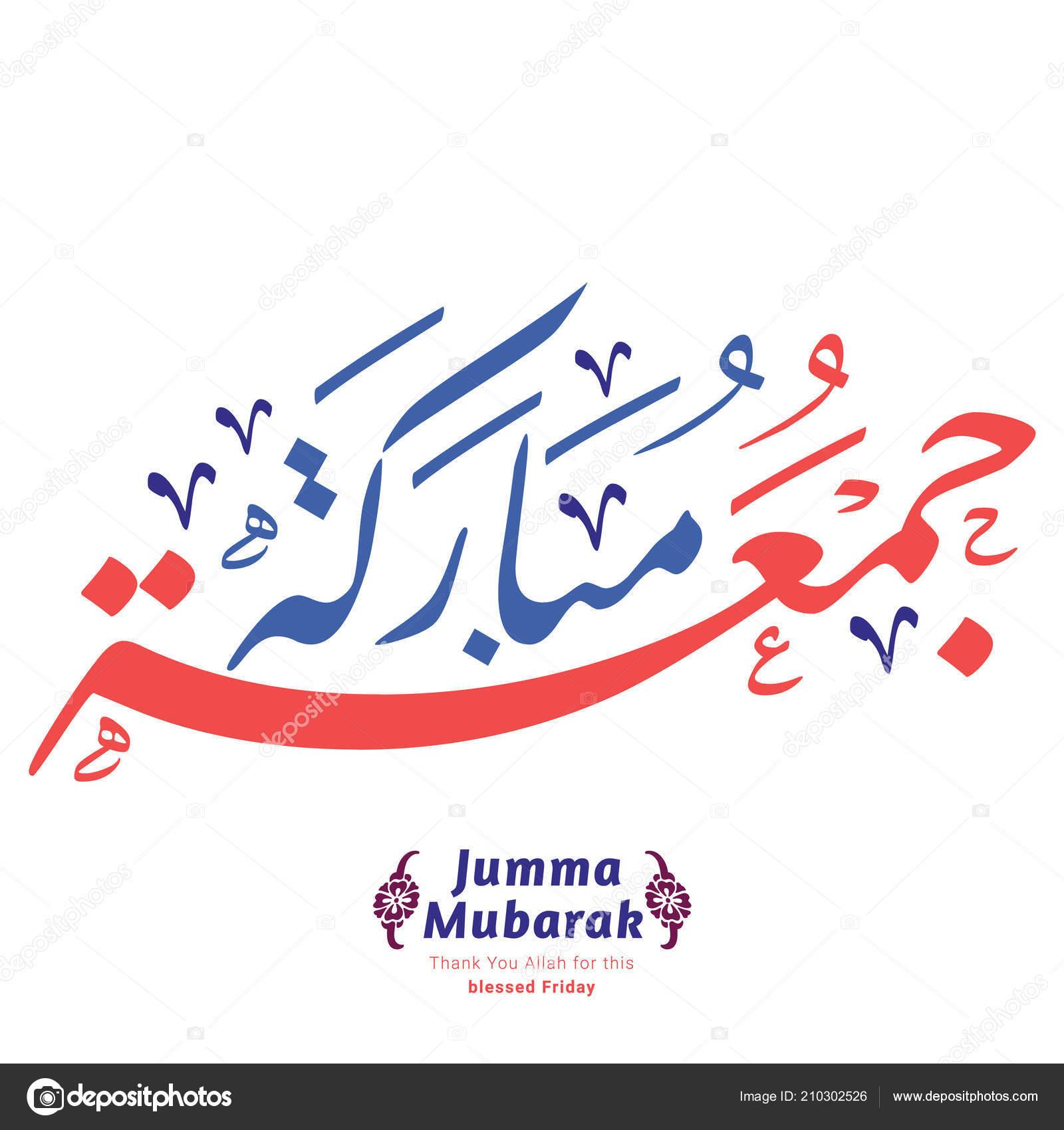 Ihotos Jummah Mubarak Jumma Mubarak Arabic Calligraphy