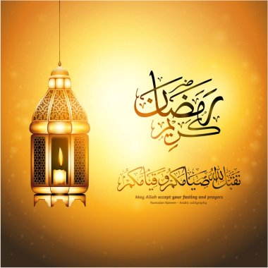 lantern on yellow background with Ramadan Kareem Greetings.