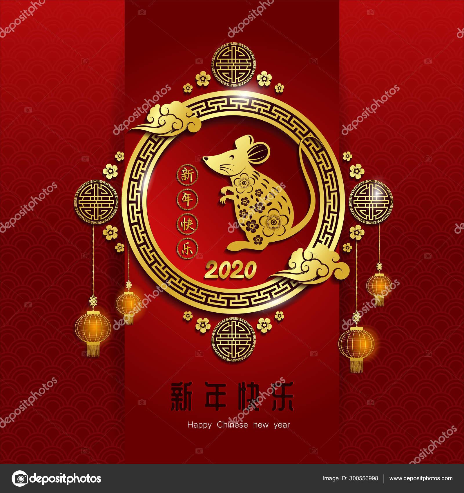 Carte De Lasie 2020.2020 Carte Vœux Nouvel Chinois Signe Zodiaque Avec Coupe