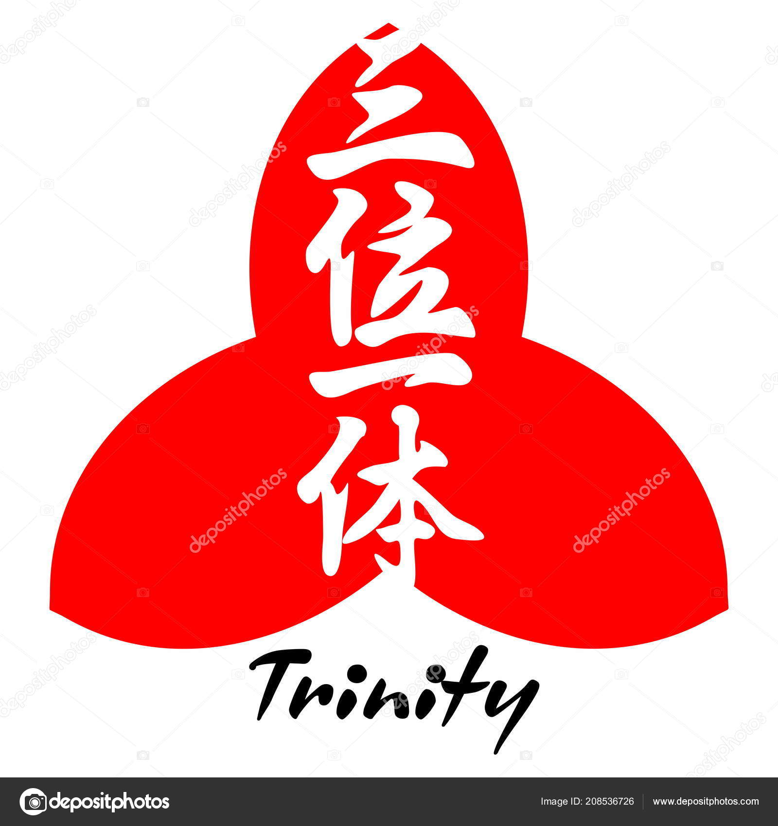 Trinity God Gospel Japanese Kanji Biblebox