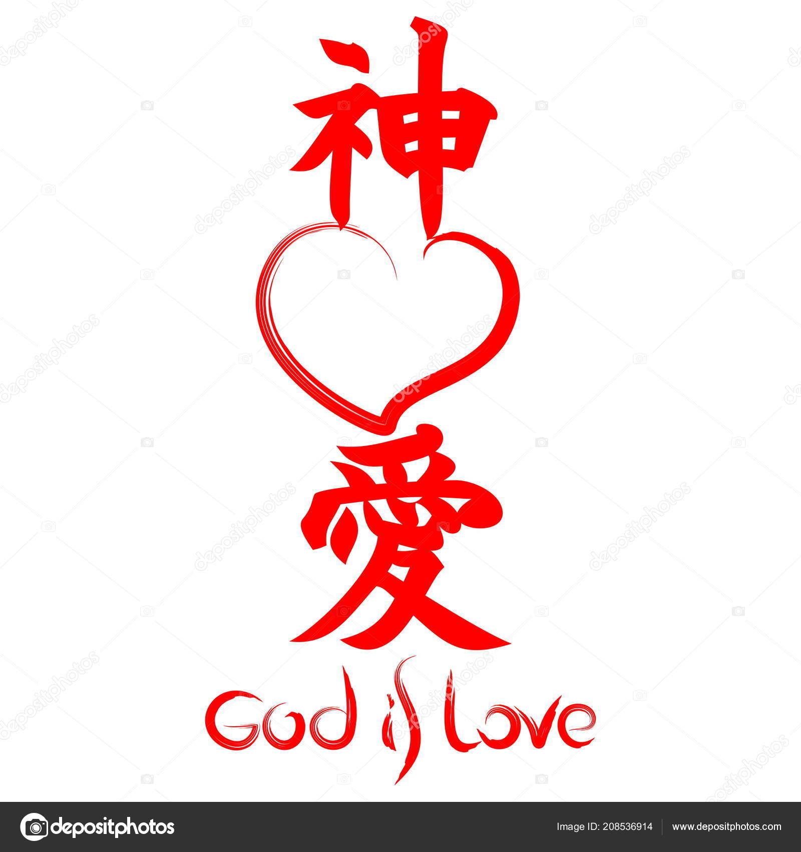 God Love Gospel Japanese Kanji Biblebox