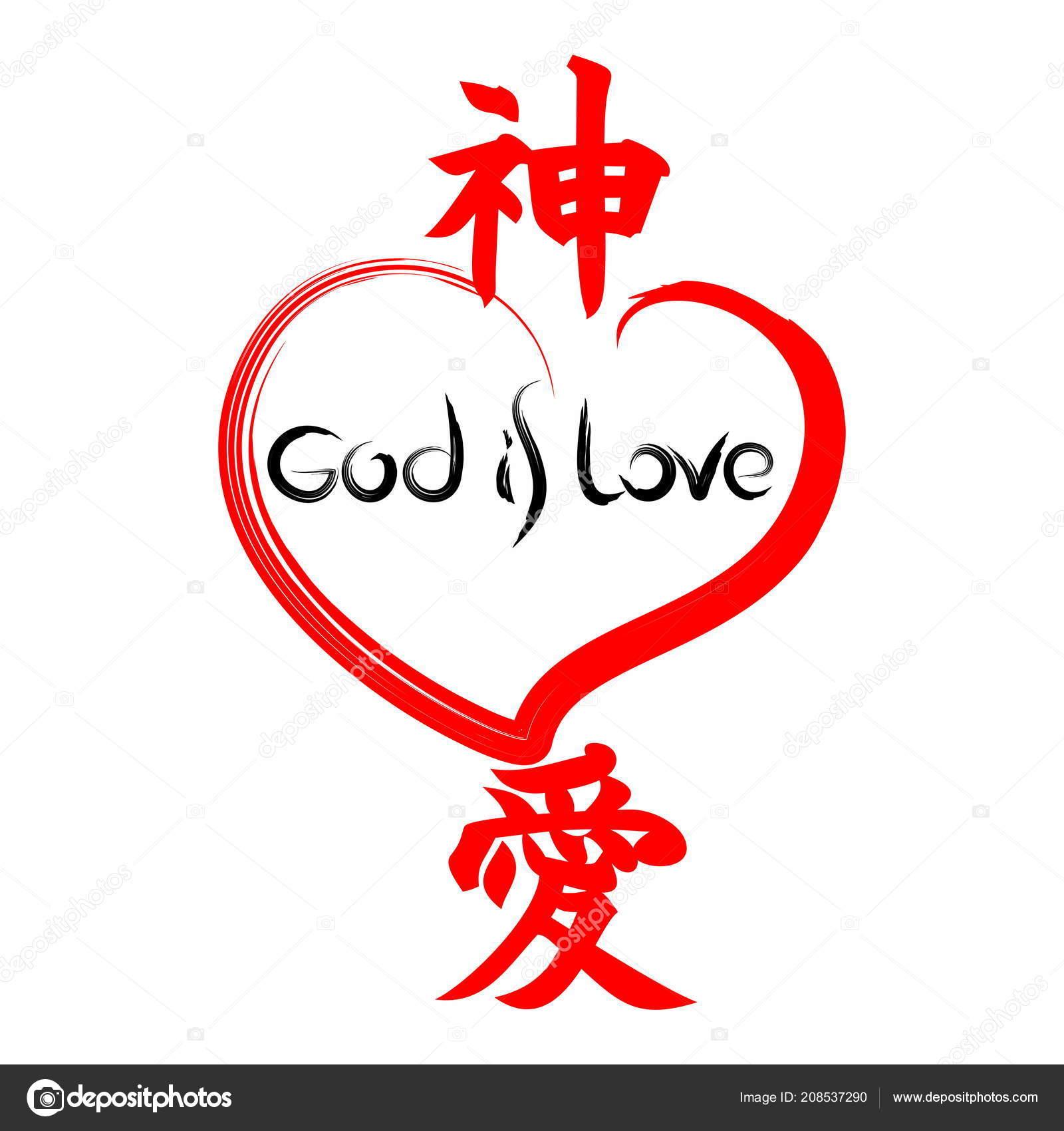 Dios Amor Evangelio Kanji Japones Archivo Imagenes Vectoriales