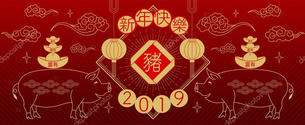 Открытки, с новым годом свиньи по китайски открытки