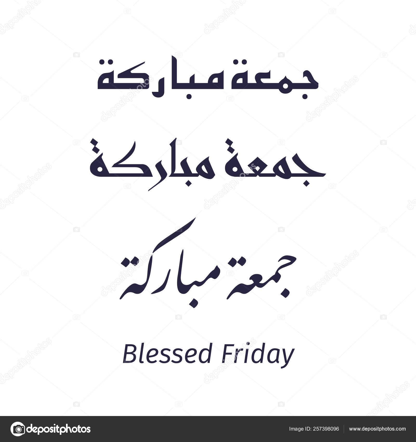 Images Jumma Mubarak In Urdu Black And White Jumma Mubarak