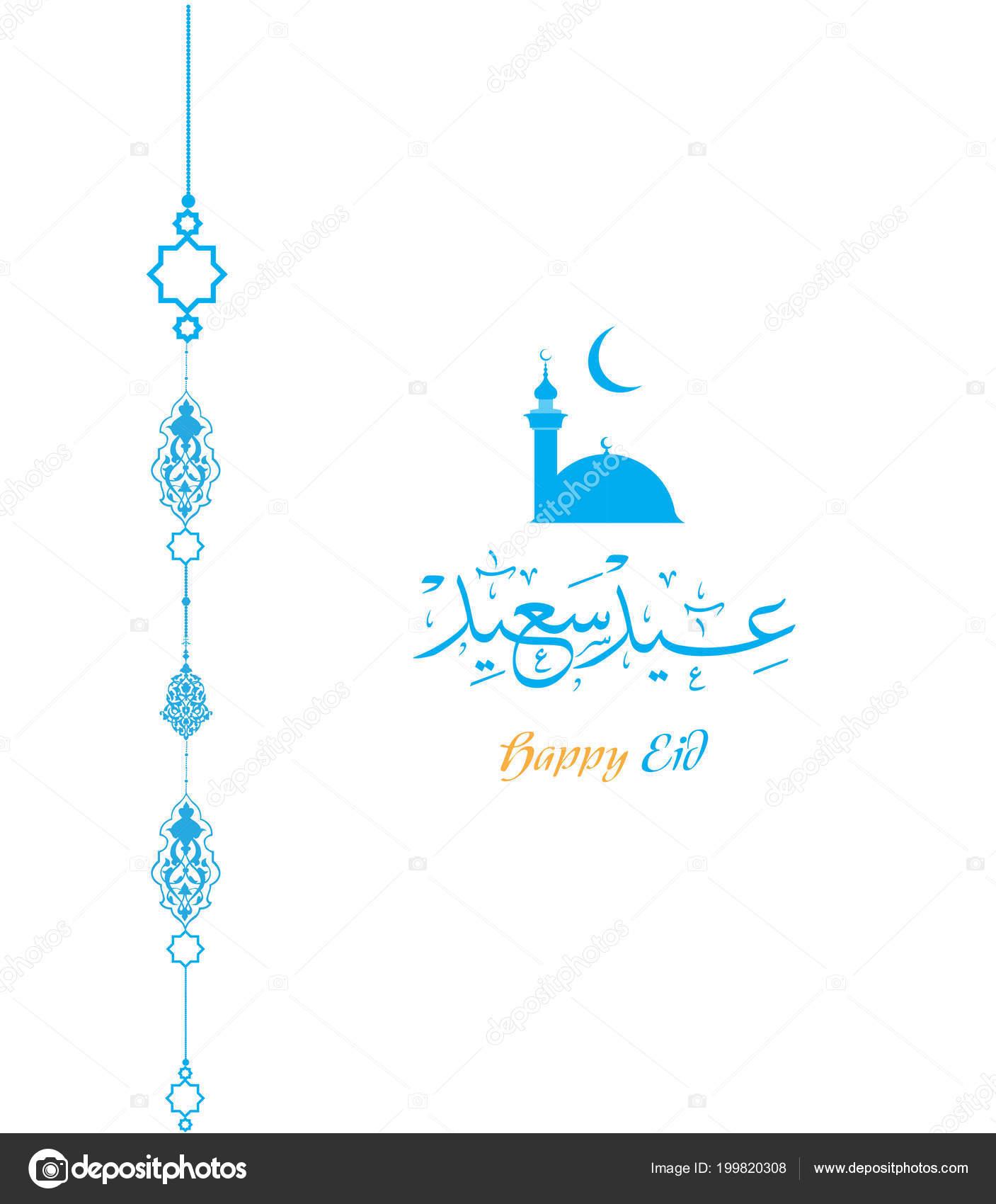 Voeux Cartes Aïd Fitr Aïd Adha Moubarak Vacances Avec