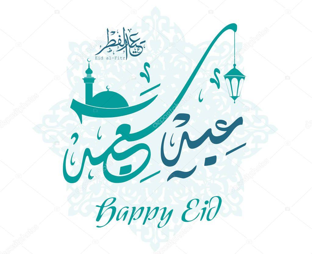 Поздравление с ид аль фитр по арабски