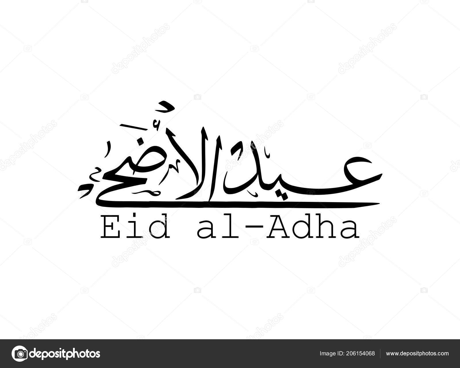 what is eid mubarak means