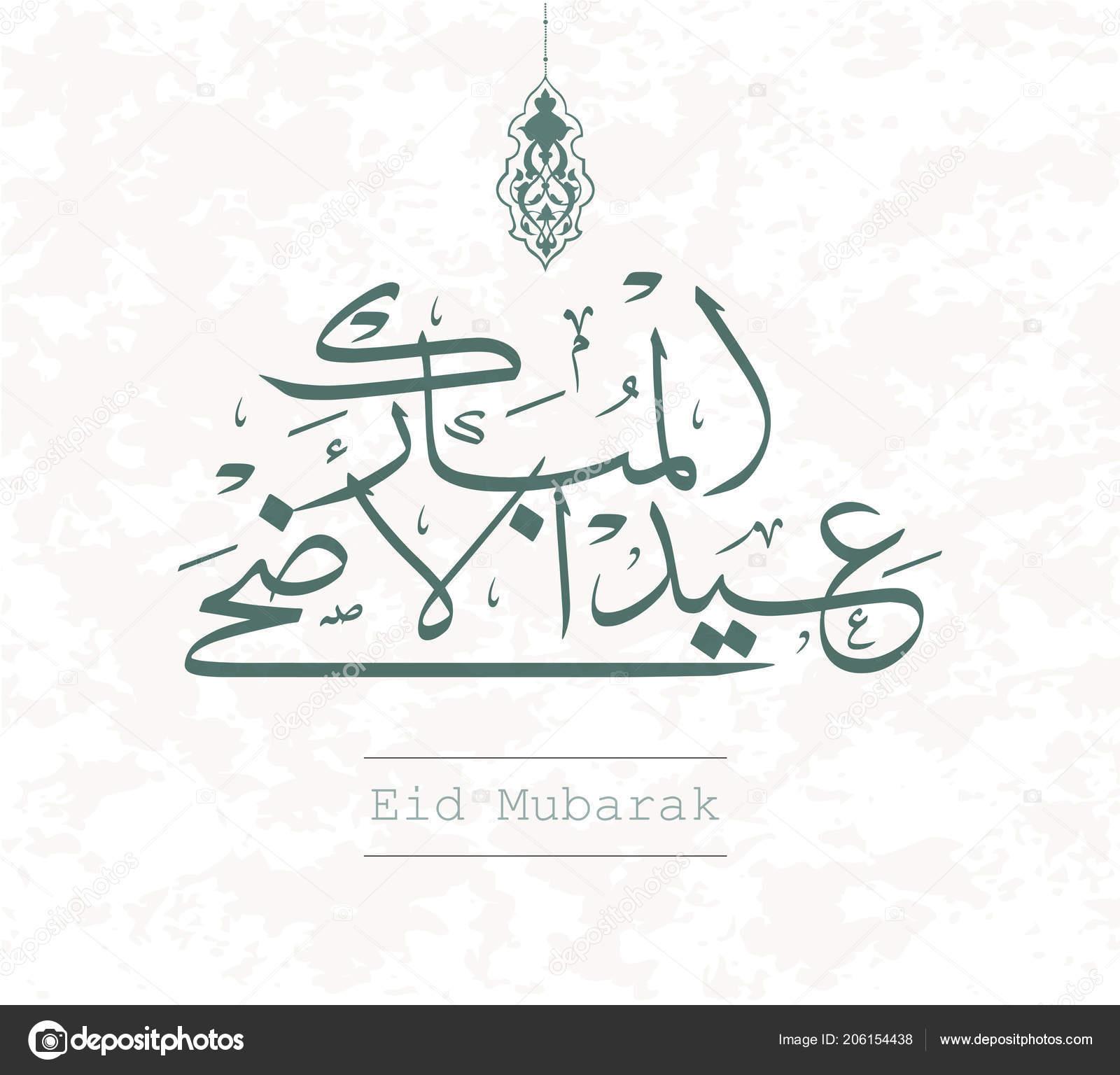 Eid Mubarak Arabic Calligraphy Eid Means Celebration Mubarak Means
