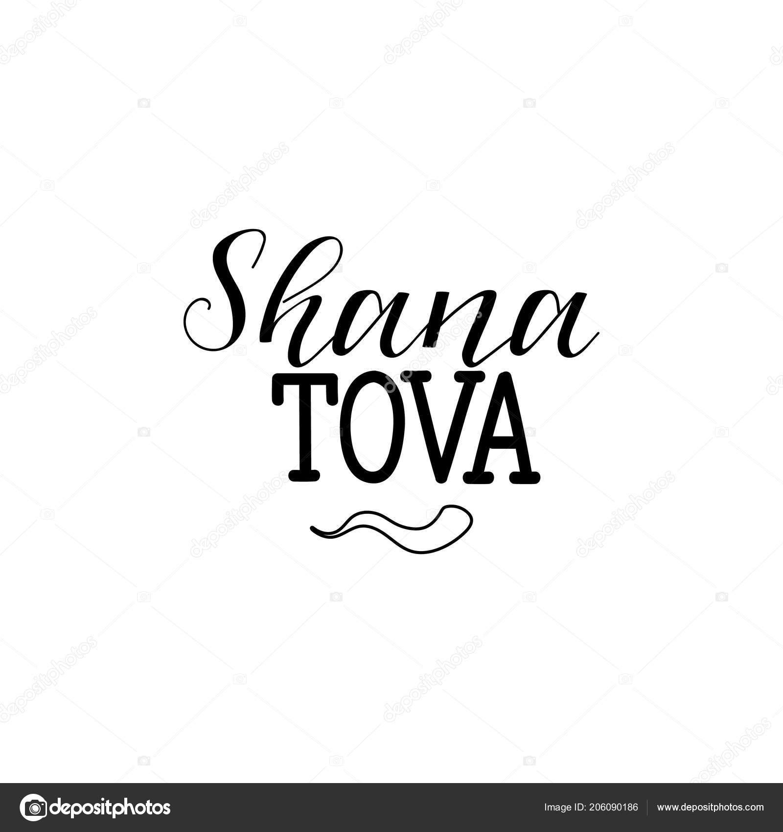 shana tova lettering jewish new year template postcard invitation card stock vector