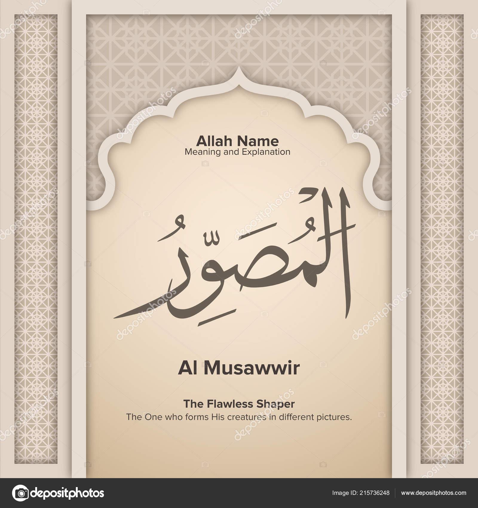 99 Names Of Allah Pdf