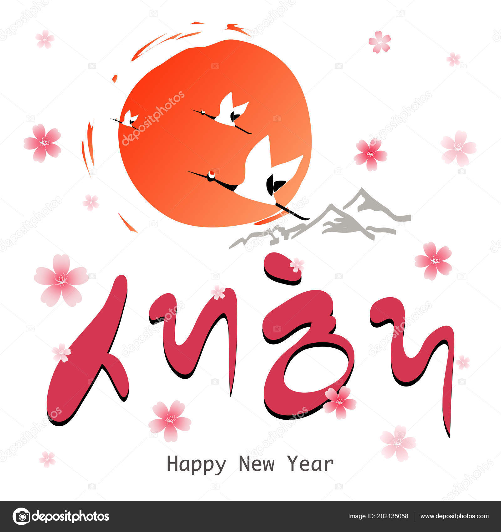 happy new year korean text translation happy new year calligraphy stock vector
