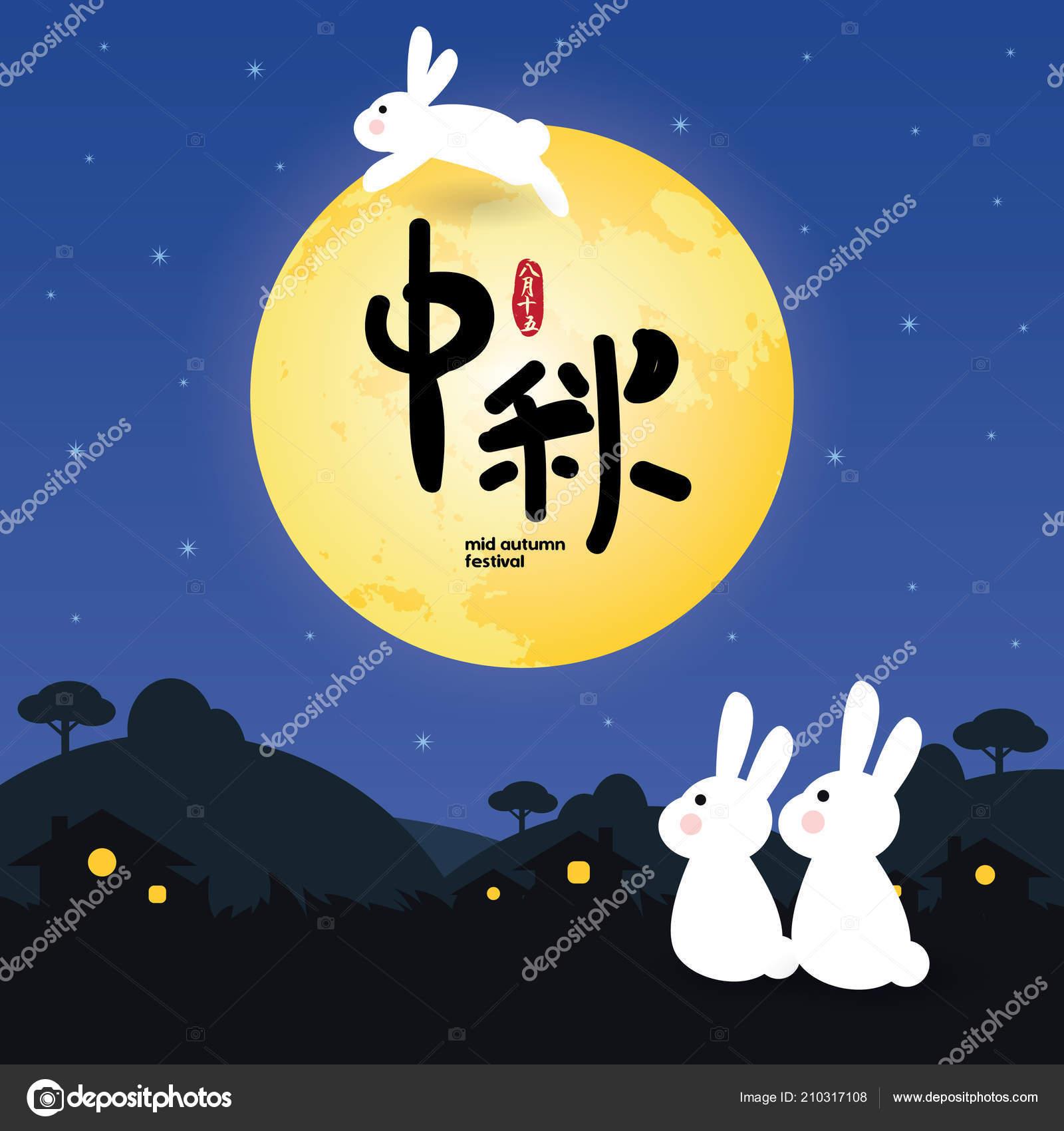 中秋佳节 人月团圆_中秋节或中邱街可爱的兔子欣赏月亮的插图 满月带来团圆庆祝 ...