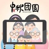 Fényképek Közepén őszi fesztivál vagy Zhong Qiu Jie illusztráció boldog családi bevétel fénykép telefonon. Felirat: 15 augusztus; boldog közepén őszi találkozó