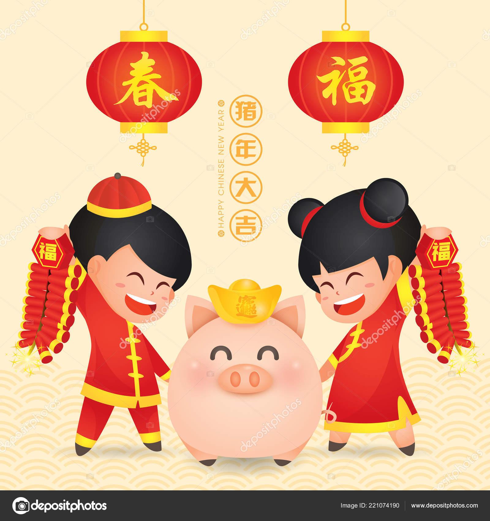 2019 Chinese New Year Year Pig Vector Cute Boy Girl Stockvektor
