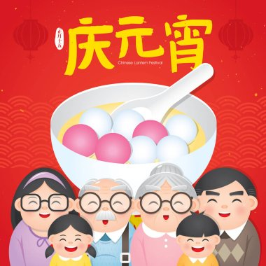 Chinese Lantern Festival, Yuan Xiao Jie, Chinese Traditional Festival vector illustration. (Translation: Chinese lantern festival, 15th lunar January)