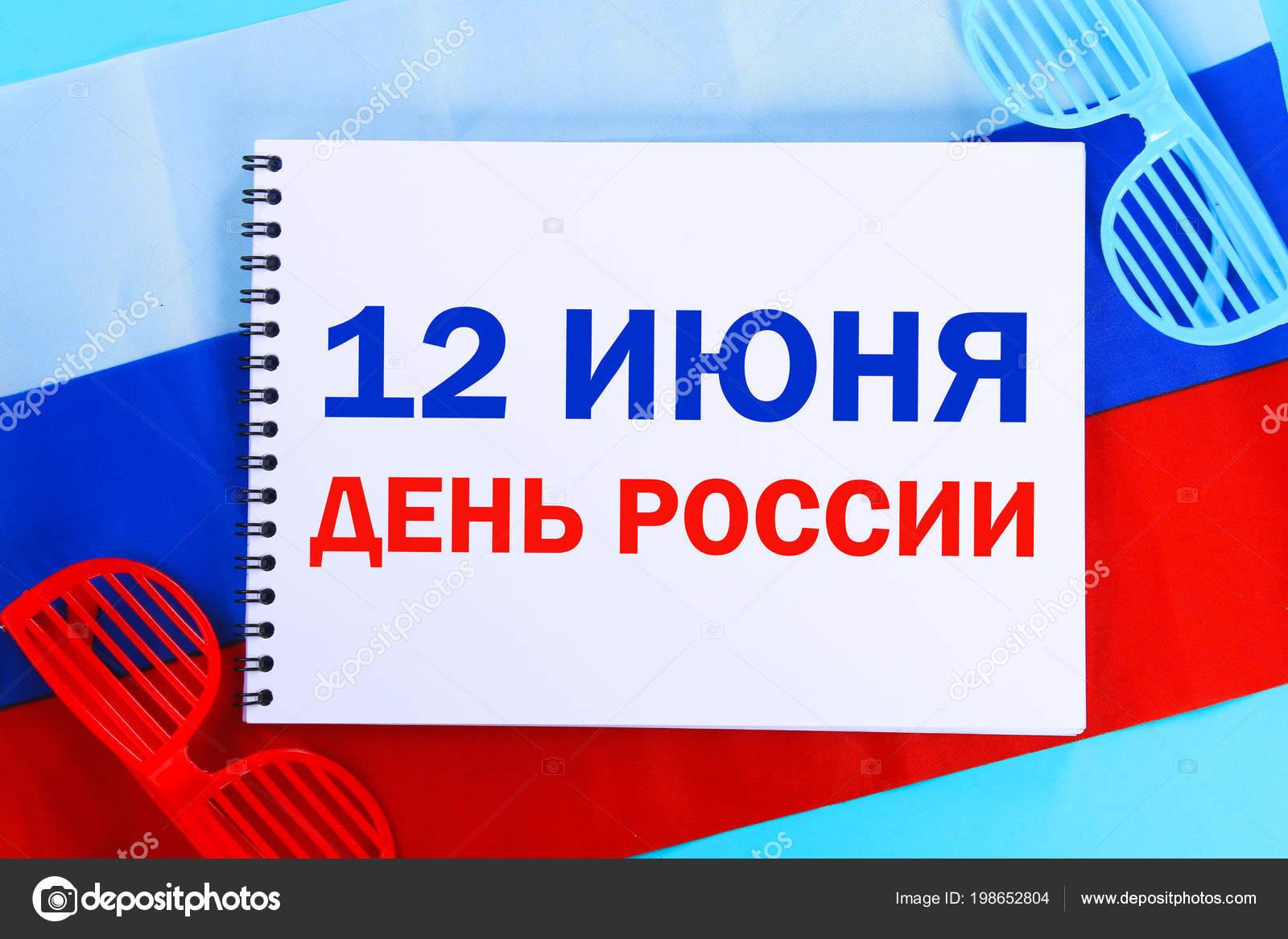 ᐈ флаг россии: фотографии и картинки российский флаг, скачать.