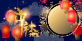 Festive background. Chinese characters mean - Happy Mid Autumn Festival