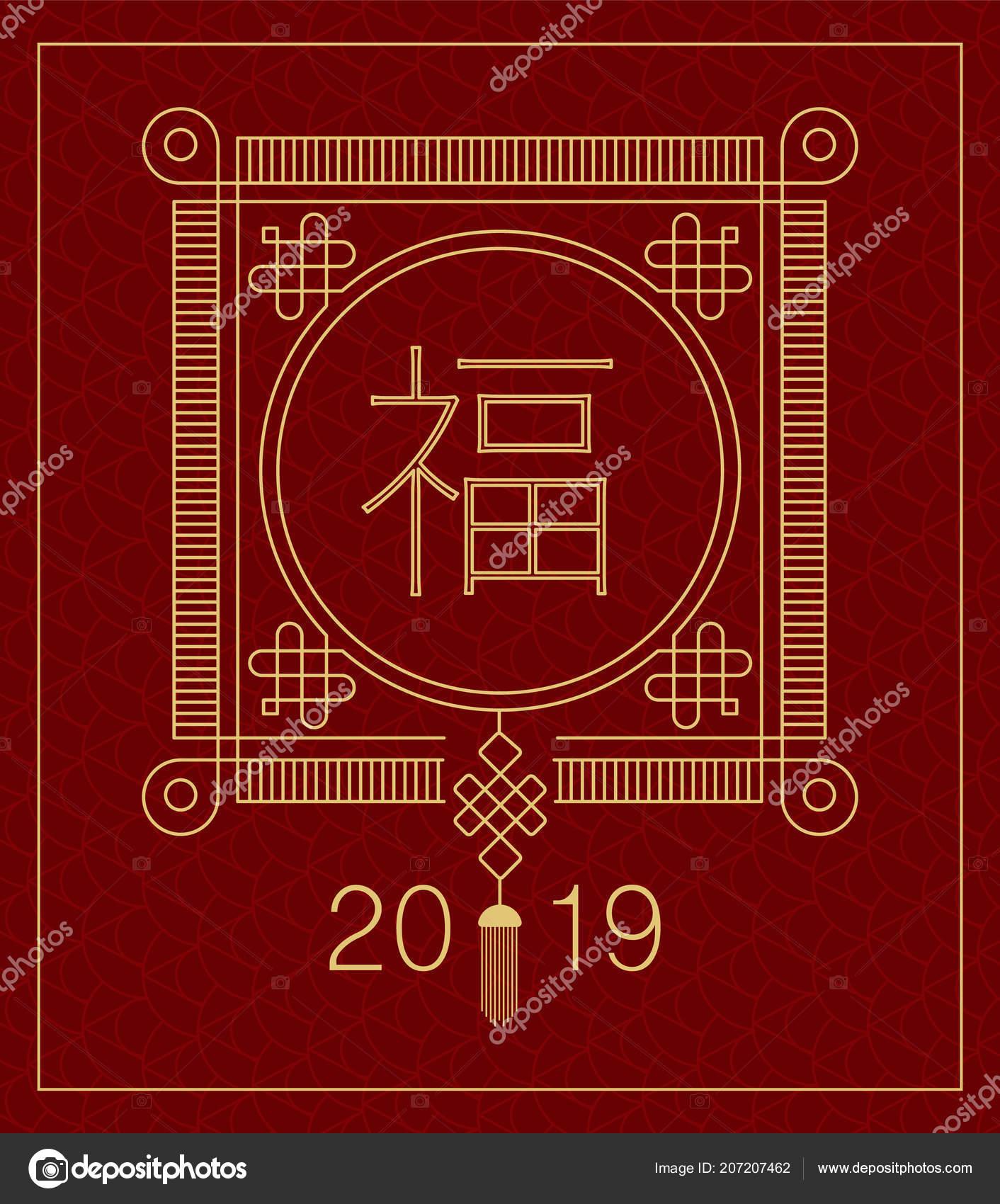 Symbol Des Glücks Chinesischer Sprache Einem Rahmen Von ...