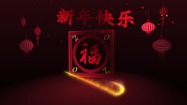 mozgás elem Boldog kínai új évet 2020 megfogalmazása kínai nyelven lámpákkal kínai stílusban