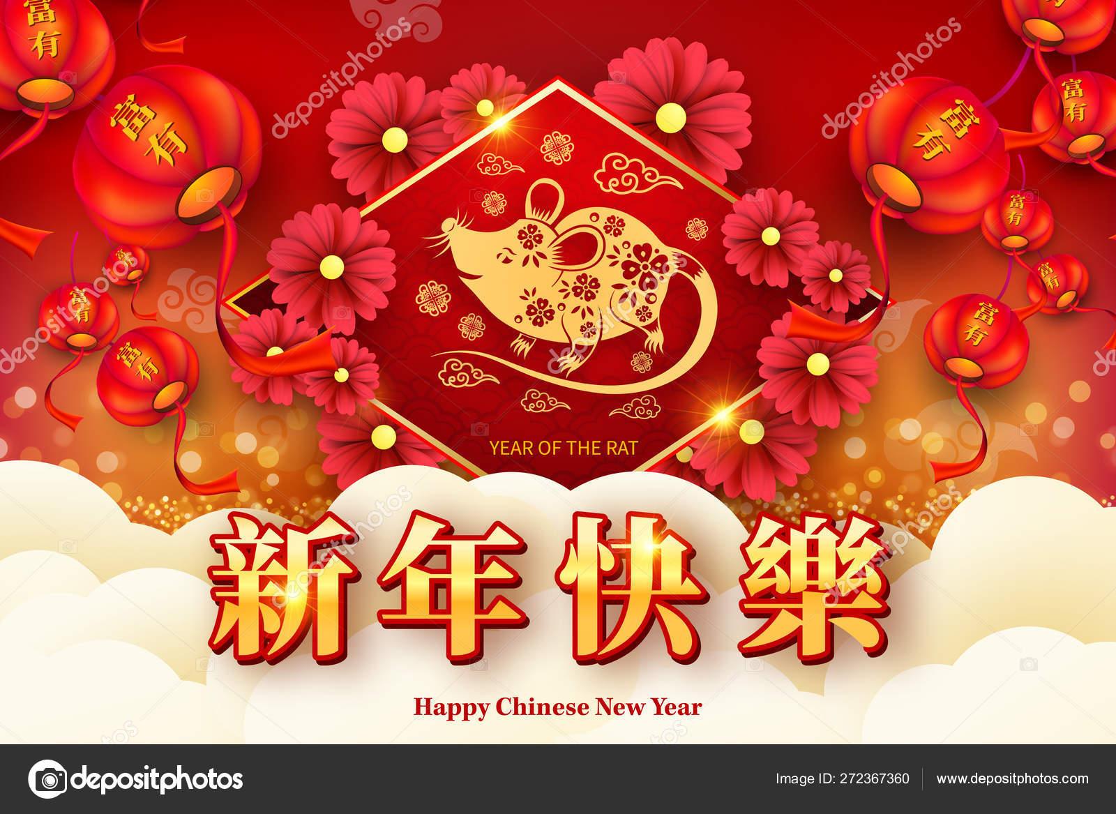 Поздравления китайских партнеров с новым годом