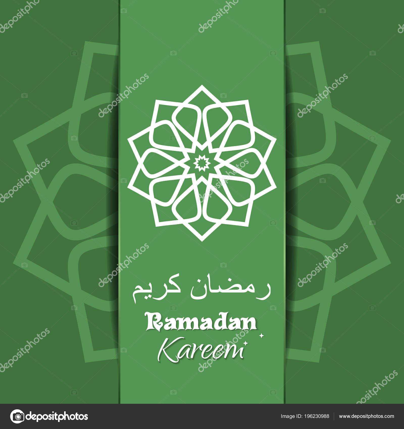 Ramadan Kareem Iscrizione Inglese Arabo Desiderare Ramadan Generoso