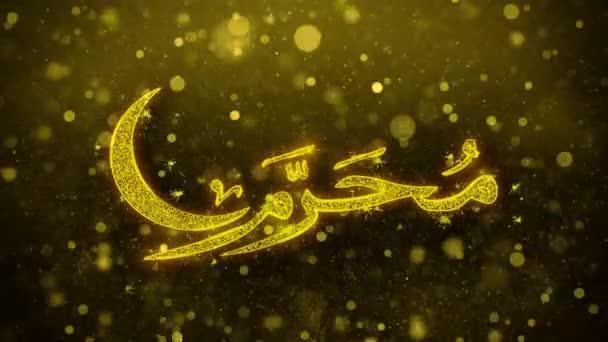 Muharram Wunschtext auf goldenem Glitzerglanz Teilchen Animation.