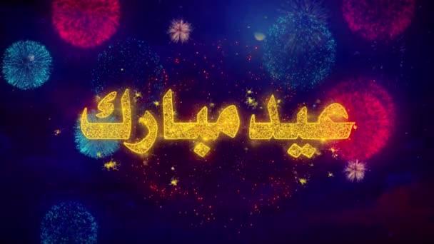 EID Mubáraka si přeje text na barevném Ftirework explozní částice.