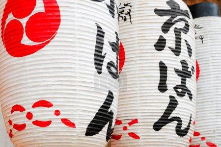 Photo pour Lanternes japonaises, vue rapprochée - image libre de droit