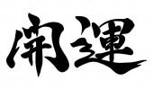 Japanese Kanji brush calligraphy Kaiun vector illustration Text translation: better fortune