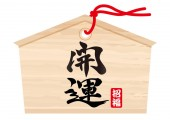 Japanese votive wooden tablet with kanji brush calligraphy Kaiun