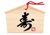 Japanese votive wooden tablet with kanji brush calligraphy Kotobuki Vector illustration isolated on a white background Text translation: Long life Celebration