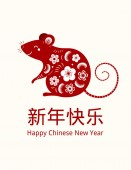 2020 New Year greeting card with red rat silhouette and Chinese text Happy New Year isolated on white background Concept holiday banner