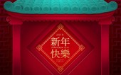 2019 chinese new year card design with gates
