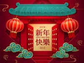 Gatewith lanterns for 2019 chinese new year card