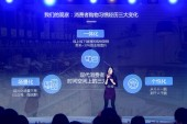 Cecilia Tian, Assistant General Manager of Tencent Smart Retail at Tencent, attends the 2018 Innovative Marketing in Beijing, China, 6 December 2018.