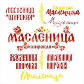 Lettering set with shrovetide russian celebration on white