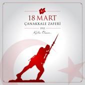 18 mart canakkale zaferi vector illustration (18 March Canakkale Victory Day Turkey celebration card)