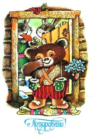 Photo pour URSS - Circa 1986: une carte postale que Happy New Year a été publié en URSS en 1986 - image libre de droit