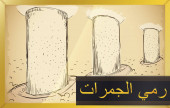 Frame depicting the Stoning of the Devil (written in Arabic) ritual during Hajj: a crowd throwing pebbles at sacred pillars that represents the devil, according to Islamic tradition.