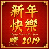 Golden Chinese new year calligraphy of 2019 year of pig