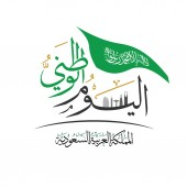 Arabic Calligraphy Translation : National Day of Saudi Arabia