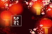 Holiday spring background Signs mean lantern festival